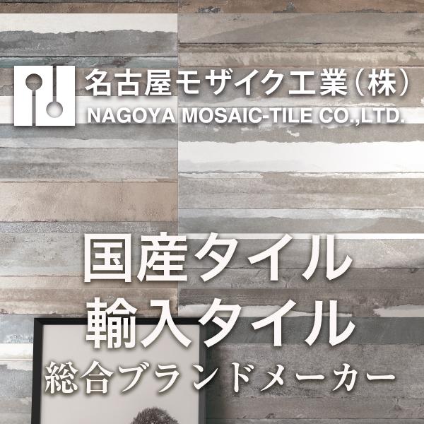 名古屋モザイク工業