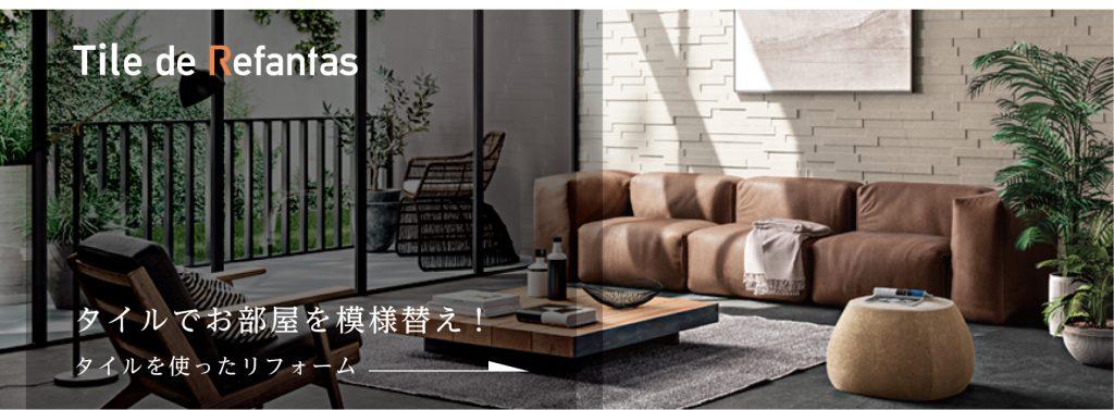 名古屋モザイクのタイルを使ったリフォーム